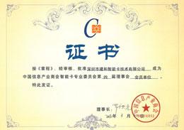 中国信息产业商会智能卡专业委员会证书
