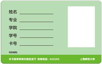 上海师范大学M1卡(学生证、继续教育、临时工作证)