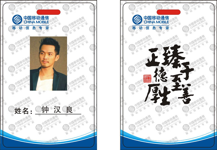中国移动工作证