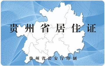 贵州省居住证