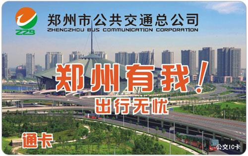郑州公交卡