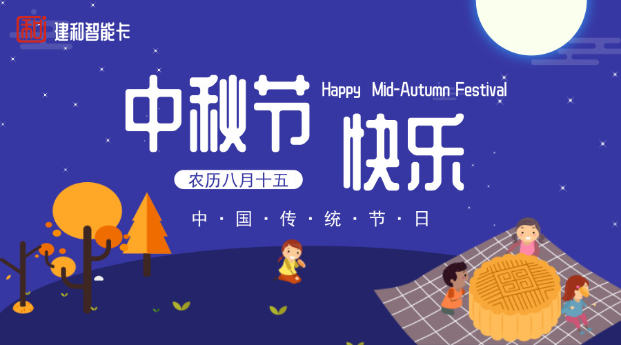 建和家人祝:中秋节快乐!