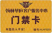 防复制门禁卡 | ID卡
